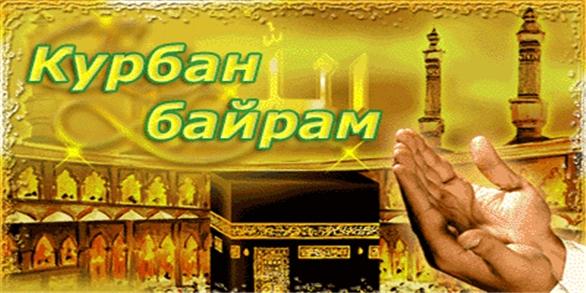 Курбан-Байрам 2012