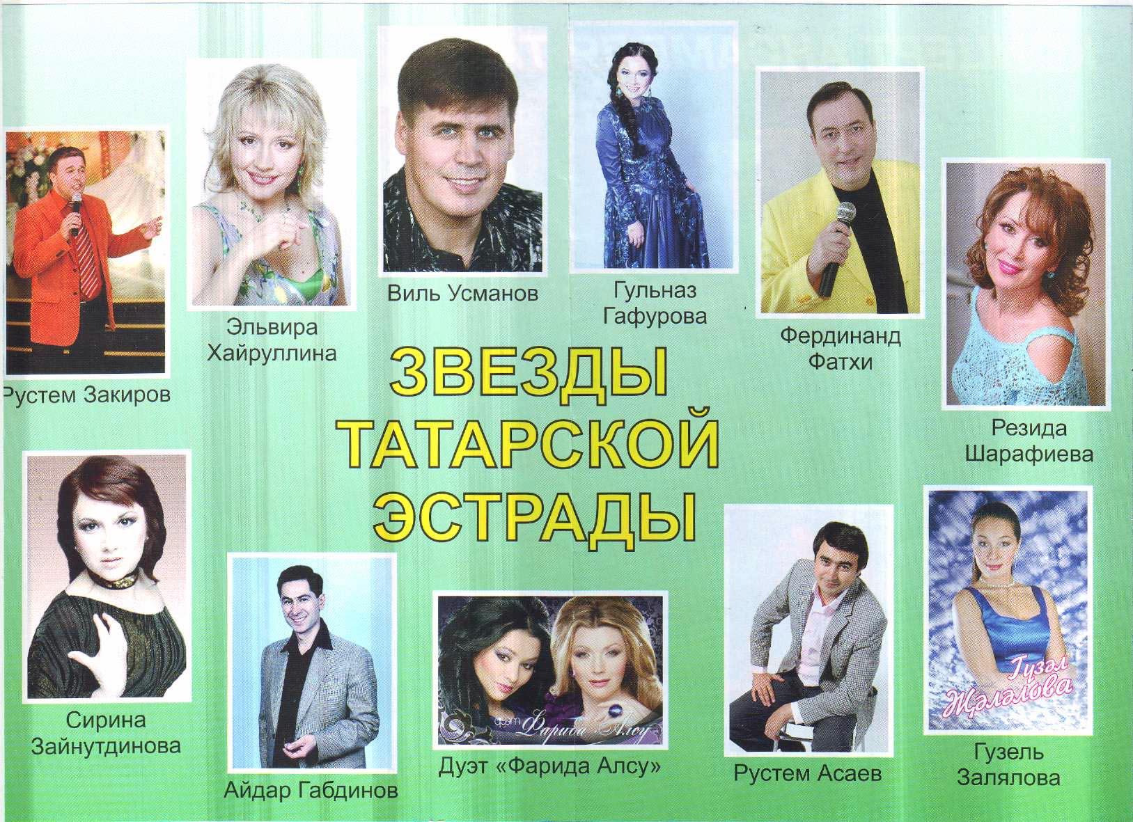 спокойное место певцы татарской эстрады список фото это срочно