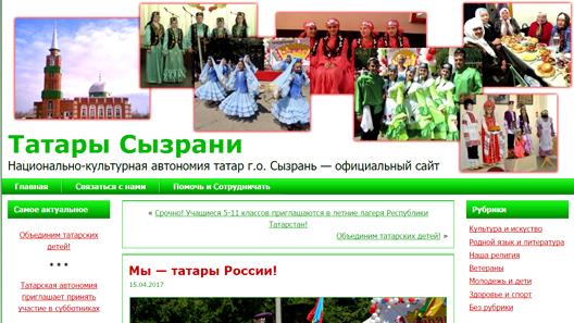 Знакомствам татар