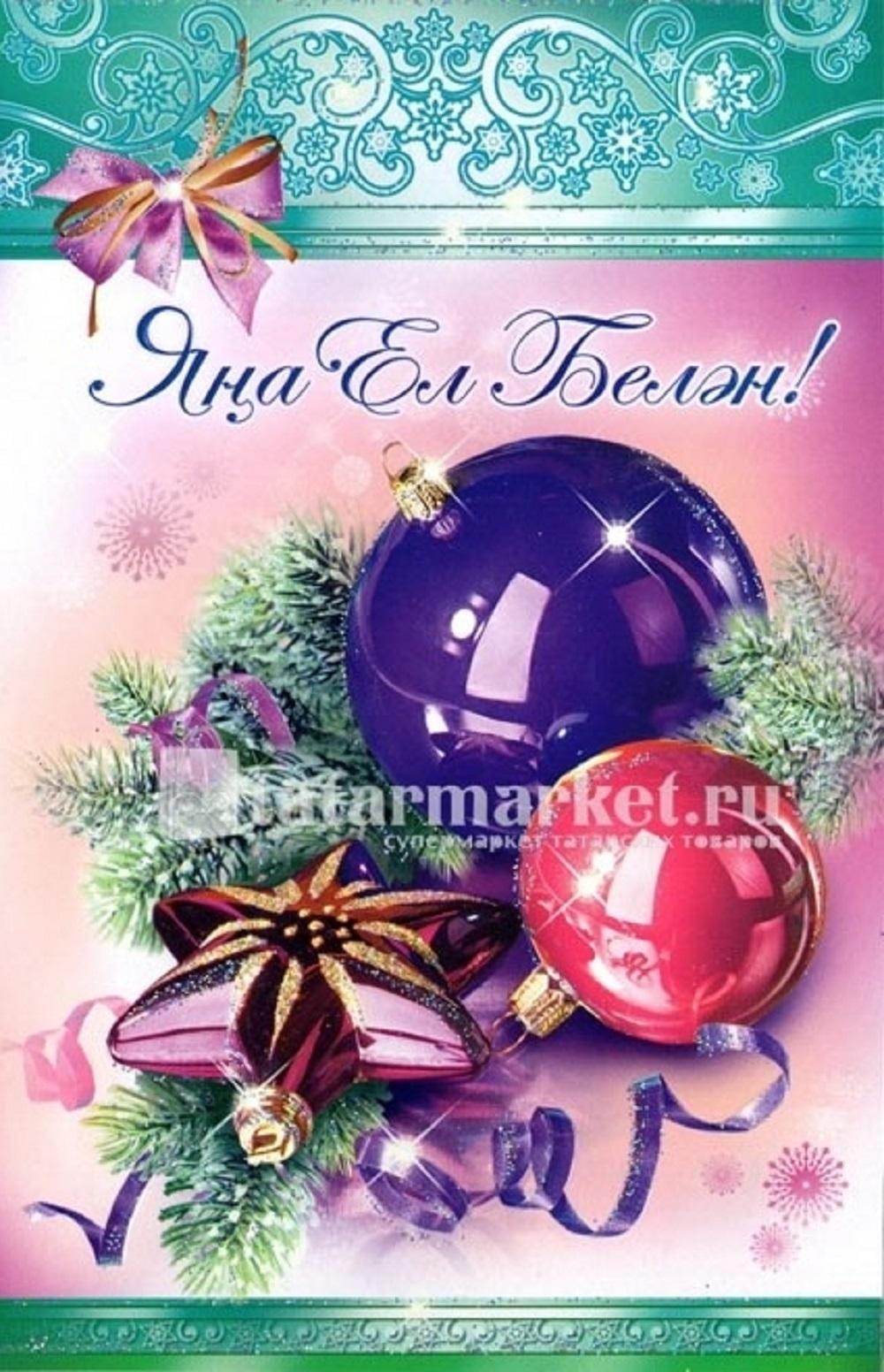 пробки служит поздравления к новому году на башкирском экономить