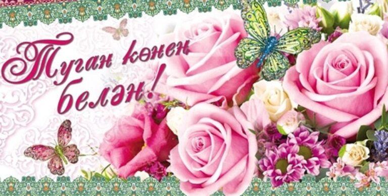 вот красивые татарские поздравления с днем рождения вас