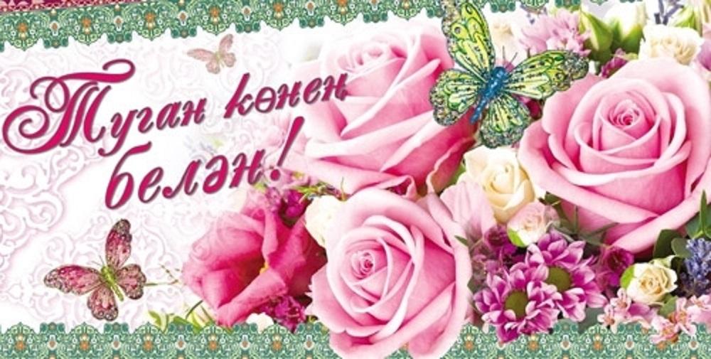 Картинках, открытки на день рождения на татарском языке со словами